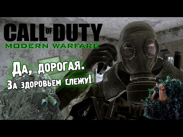 [Modern Warfare 1] БАГИ и приколы в ПРИПЯТИ ☢