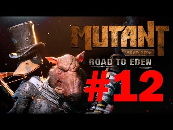 Mutant Year Zero: Road to Eden прохождение часть 12 XBOX ONE S