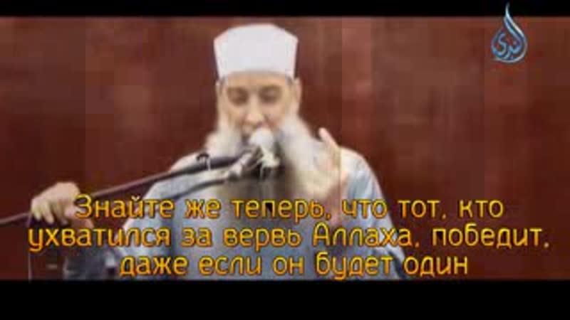 Абу Исхак аль-Хувайни - Ты являешься джамаатом, даже если ты один_low.mp4
