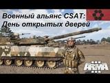 Arma 3. Военный альянс CSAT День открытых дверей!