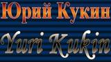Юрий Кукин видео с концерта . Yuri Kukin video from the concert