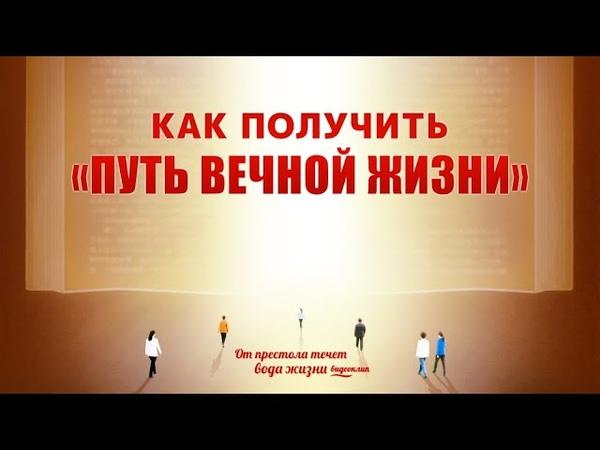 Христианское кино От престола течет вода жизни Как получить путь вечной жизни