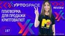 YPTOspace - платформа для продажи криптовалют. Самые низкие комиссии