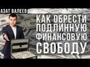 3 УРОВНЯ, ЧТОБЫ ОБРЕСТИ ФИНАНСОВУЮ НЕЗАВИСИМОСТЬ. Как создать капитал и стать богатым | Азат Валеев