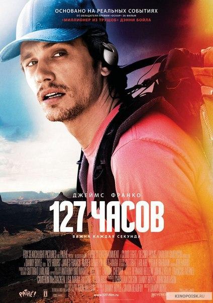 127 часов (2010)