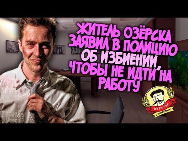Из России с любовью. Житель Озерска заявил в полицию о грабеже, чтобы не ходить на работу