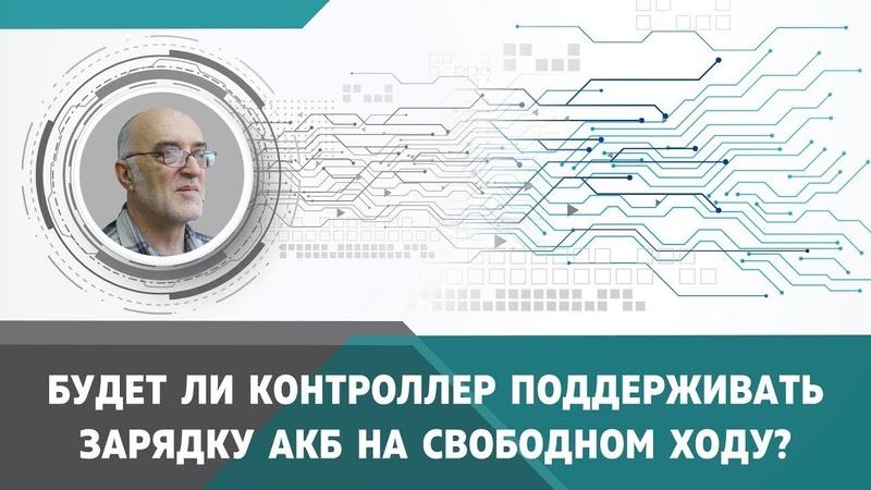 Будет ли контроллер поддерживать зарядку АКБ на свободном ходу l Дмитрий Дуюнов