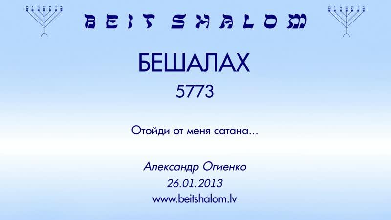 «БЕШАЛАХ» 5773 «ОТОЙДИ ОТ МЕНЯ САТАНА...» А.Огиенко (26.01.2013)