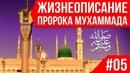 05 Некоторые дела, которые любимый Пророк с.а.в. совершал еще до получения пророчества