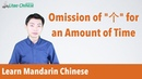 Learning Chinese - Lesson 02: Omission of measure word 个 for an amount of time | Ask Litao