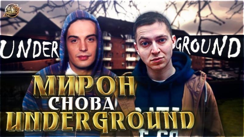 OXXXYMIRON вернулся в Underground | GUF | АНТИХАЙП | L'ONE | ЖАК-ЭНТОНИ RapNews 323 [HUR]