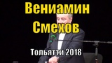 Вениамин Смехов о Тольятти, АВТОВАЗе, Владимире Высоцком и своей книге