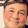 Подслушано. Владивосток