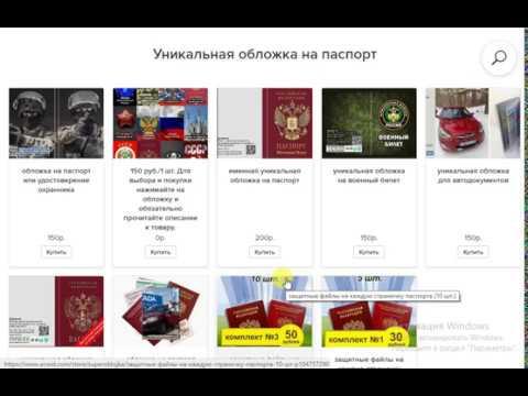 Как сделать заказ на сайте суперобложка.рф