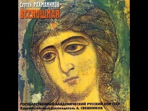 Песнопения: Всенощное бдение Sergei Rachmaninoff All Night Vigil A Sveshnikov