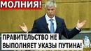 СРОЧНО! Злющий Депутат СР рассказал СХЕМУ как уменьшить НДС в России 2018!