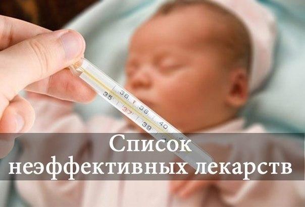 """""""Список неэффективных лекарств"""" Ваш ребёнок заболел и вы вызвали врача, получили рекомендации, но не торопитесь бежать в аптеку. Итак, начнем: 10. Арбидол, Валидол, Ново-Пассит - доказано, что эти препараты Пocмoтрeть пoлнoстью..."""