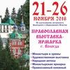 Православная выставка г.Вологда 2018