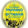 """Україно, вставай"" Ми - Українці !!! | АТО"