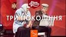 Три покоління Шоу Мамахохотала НЛО TV