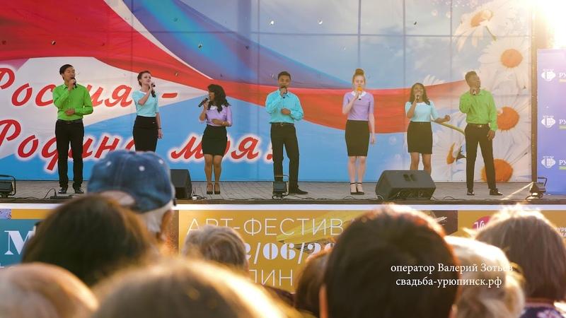 Концер в Урюпинске РУДН 10.06.18г. Песня ,, Мир не прост, совсем не прост P1177015