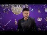 Сергей Лазарев поздравляет с Новым Годом и Рождеством!