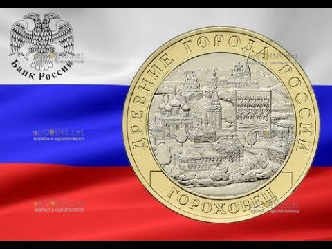 10 рублей 2018 года ГОРОХОВЕЦ Cерии древние города России