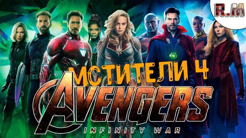 Мстители 4 слитый сюжет это конец мстителей и Человек паук Вдали от дома вместе с капитаном Марвел