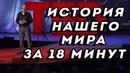 ИСТОРИЯ НАШЕГО МИРА ЗА 18 МИНУТ - Дэвид Кристиан - TED на русском