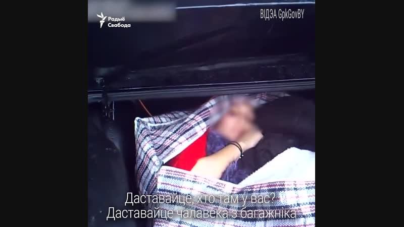 Празь беларускую мяжу паспрабавалі вывезьці жанчыну ў торбе ў багажніку.