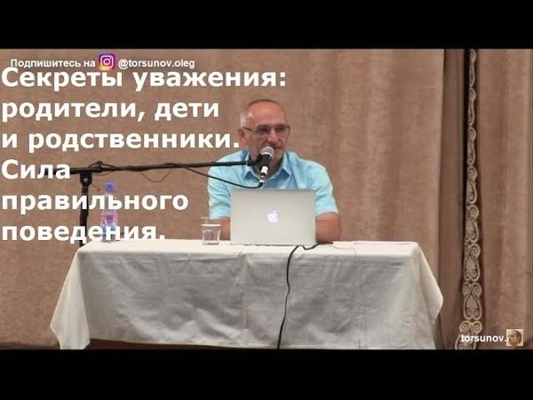 Секреты уважения: родители, дети и родственники. Торсунов О.Г. 03 Алмата 04.09.2018
