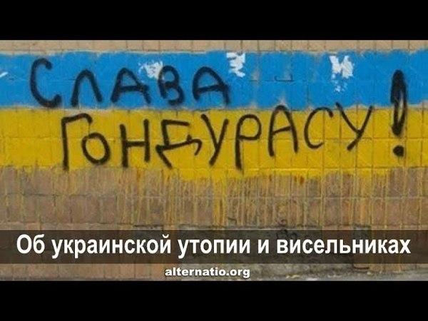 Андрей Ваджра. Об украинской утопии и висельниках 18.05.2018. (№ 30)