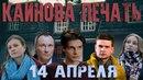 Каинова печать - премьера на канале TVIN и ТВЦ (трейлер)