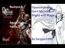 Прохождение Dark Messiah of Might and Magic. Храм Паука - Часть 2