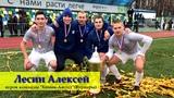 Алексей Лесин выбирает лучший гол февраля в ЛФЛ Чебоксары по мини-футболу