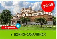 Южно-Сахалинск 29 сентября Мастер-класс Улётный Новый Год Состоялся