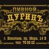 """Ресторан """"Пивной Дуринъ"""""""