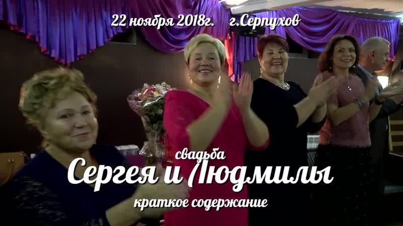 Свадьба Сергея и Людмилы 22 11 2018 Кафе Стрелок