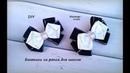 Бантики из репса для школы Лепесток ПРЯЖКА Канзаши МК Hand мade DIY Kanzashi