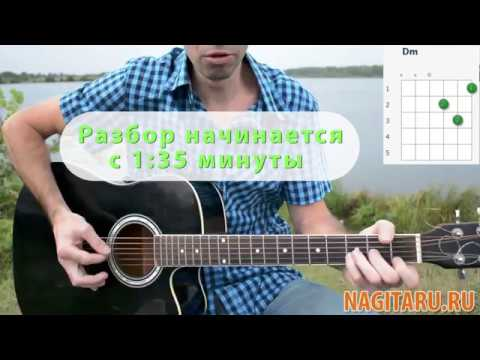 КиШ - Камнем по голове. Аккорды в Am и легкие в Em. Разбор | Песни под гитару - Nagitaru.ru