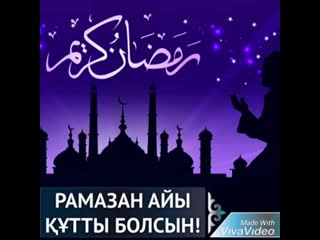 Рамазан айы Мүбәрәк болсын!