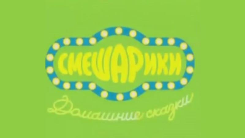 Заставка детской телепередачи «Домашние сказки» (2007-2008)