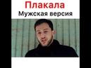COVER KAZKA ПЛАКАЛА МУЖСКАЯ ВЕРСИЯ