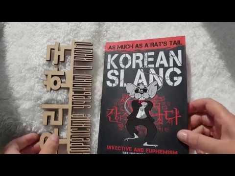 Корейский слэнг! Korean Slang (As Much As a Rat's Tail)!