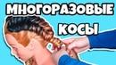 😱МНОГОРАЗОВЫЕ СЪЕМНЫЕ КОСЫ 🔝 Прическа за 5 минут Косы для ленивых LOZNITSA