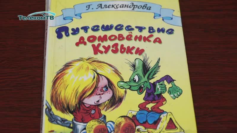 Скоро юбилей писательницы, которая выдумала полюбившегося всем домовёнка Кузьку