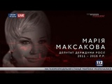 Мария Максакова, экс-депутат Госдумы, в программе