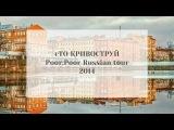 сТО Кривоструй - PoorPoor Russian Tour 2014