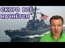 Американцы пообещали Киеву отбuть у России Азовское море