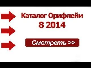 Новый каталог Орифлейм 8 2014 Россия - онлайн обзор. Новинки Oriflame